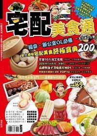 宅配美食通 :  全台特蒐 : 史上最強宅配美食終極寶典200 /