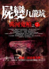 黃河鬼棺之2 : 屍變九龍坑