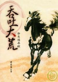 吞吐大荒 :  徐悲鴻尋蹤 /