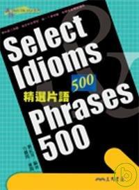 精選片語500 =  Select idioms & phrases 500 /