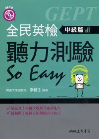 全民英檢聽力測驗So Easy =  GEPT intermediate listening test /