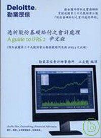 透析股份基給付之會計處理A guide to IFRS 2中文版