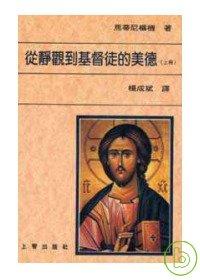 從靜觀到基督徒的美德^(上^)