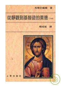 從靜觀到基督徒的美德^(下^)