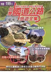 台灣國道旅遊