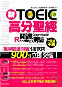 新TOEIC高分聖經 :  閱讀測驗 /