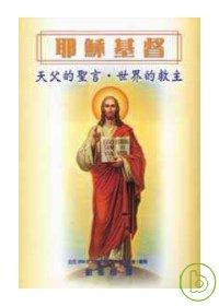 耶穌基督——天父的聖言、世界的救主