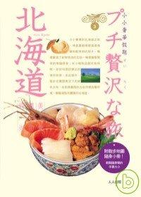 北海道:小小奢華假期