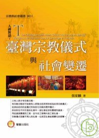 人神對話:臺灣宗教儀式與社會變遷
