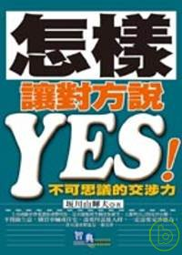 怎樣讓對方說YES! :  不可思議的交涉力 /