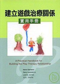 建立遊戲治療關係實用手冊 /