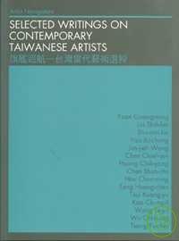 旗艦巡航 :  台灣當代藝術選粹 = Artist navigators : selected writings on contemporary Taiwanese artists /