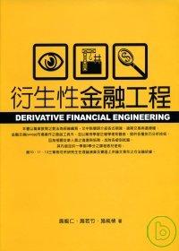衍生性金融工程
