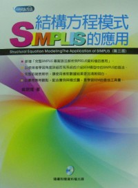 結構方程模式 :  SIMPLIS的應用 = Structural equation modeling : the application of SIMPLIS /