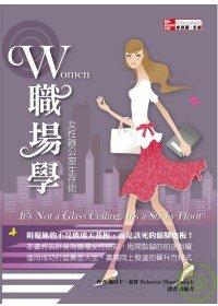 W職場學:女性辦公室生存術