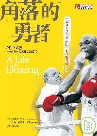 角落的勇者:一個世界拳王推手眼中的場邊傳奇