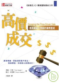 高價成交 :  衝高單筆交易額的業務聖經 /