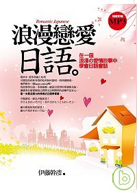 浪漫戀愛日語 :  在一個浪漫の愛情故事中學會日語會話 /
