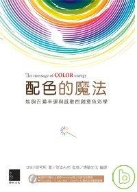 配色的魔法 : 能夠招喚幸運與感動的創意色彩學 = The message of color energy