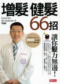 增髮/健髮66招:讓你髮力無邊!