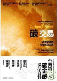 碳交易 :  氣候變遷的市場解決方案 /