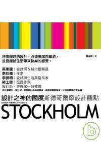 設計之神的國度:斯德哥爾摩設計觀點