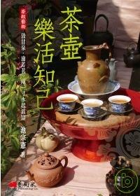 茶壺:樂活知己