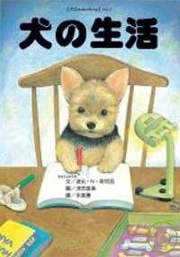 犬の生活 封面