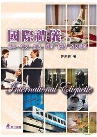 國際禮儀-基本.社交.生活.商...