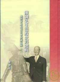陳誠先生從政史料選輯 :  臺灣省政府委員會會議紀錄 /