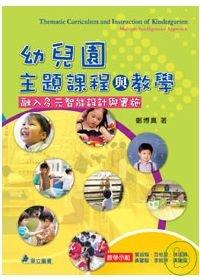 幼兒園主題課程與教學 : 融入多元智能設計與實施 = Thematic curriculum and instruction of kindergarten : multiple intelligences approach