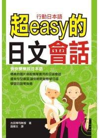超easy的日文會話 :  快快樂樂說日本語 /
