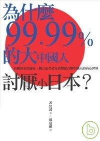 為什麼99.99^%的大中國人討厭小
