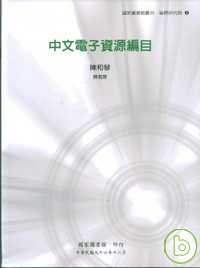 中文電子資源編目 /
