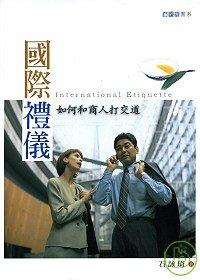 國際禮儀:如何和商人打交道