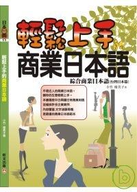 輕鬆上手的商業日本語.  綜合商業日本語 /
