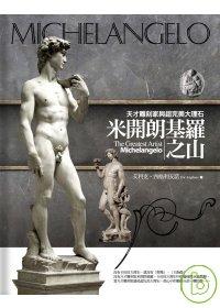 米開朗基羅之山:天才雕刻家與超完美大理石