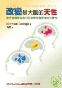 改變是大腦的天性 :  從大腦發揮自癒力的故事中發現神經可塑性 /