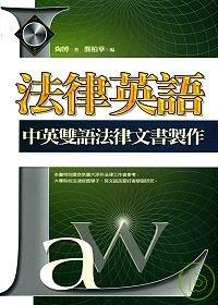 法律英語:中英雙語法律文書製作