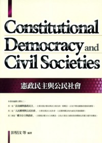 憲政民主與公民社會 =  Constitutional democracy and civil societies /