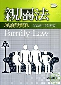 親屬法:理論與實務(2008年最新版)