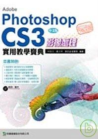 玩透Adobe Photoshop CS3影像處理實用教學寶典 /