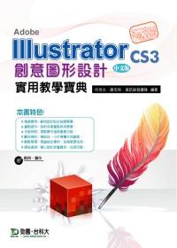 玩透Adobe Illustrator CS3創意圖形設計實用教學寶典 /