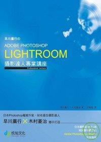 早川廣行のAdobe Photoshop Lightroom攝影達人專業講座