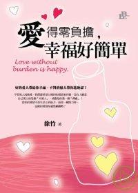 愛得零負擔,幸福好簡單 =  Love without burden is happy /