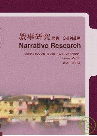 敘事研究 : 閱讀.分析與詮釋