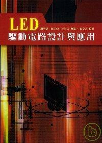 LED驅動電路設計與應用 /