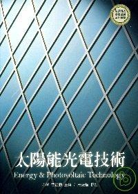 太陽能光電技術 =  Energy & photovoltaic technology /