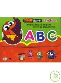 大嘴鳥ABC識字卡