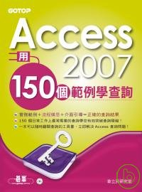 Access 2007用150個範例學查詢 /